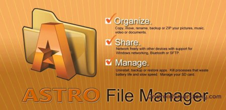 ASTRO File Manager - ������� �������� �������� ��� android
