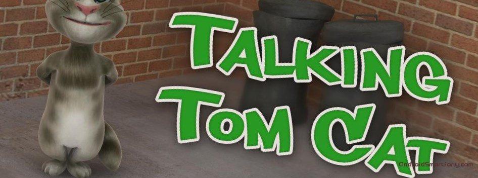 Мой говорящий Том на ... - top-android.org