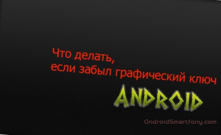 http://androidsmartfony.com/uploads/posts/2014-08/thumbs/1407660066_razblokirovat-graficheskiy-klyuch.jpg