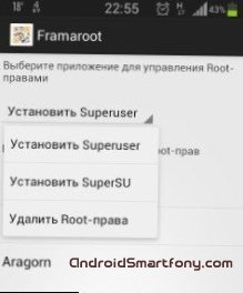 Root ����� �� Explay Fresh