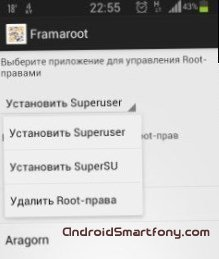 Root права на Explay HD Quad