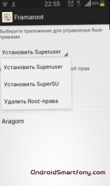 Получение Root прав на Highscreen Boost