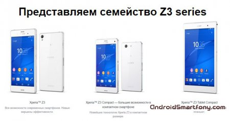 Первые видео с Sony Xperia Z3, Xperia Z3 Compact и Xperia Z3 Tablet Compact