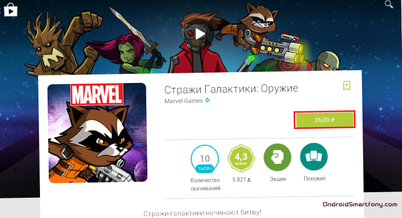 как бесплатно покупать в Google Play - фото 8