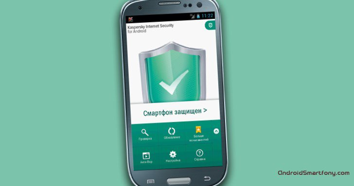 Антивирусная программа для планшета на андроиде