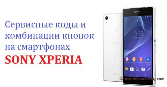��������� ���� android � �������� ���������� ������ �� Sony Xperia