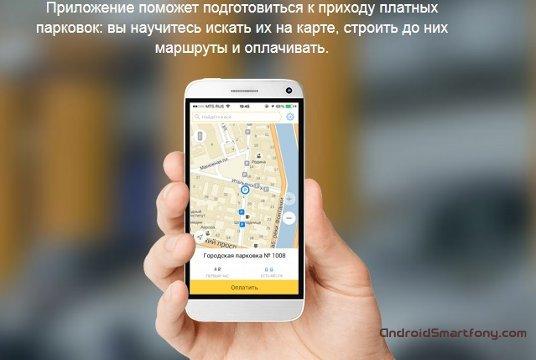 яндекс парковка приложение скачать для андроид