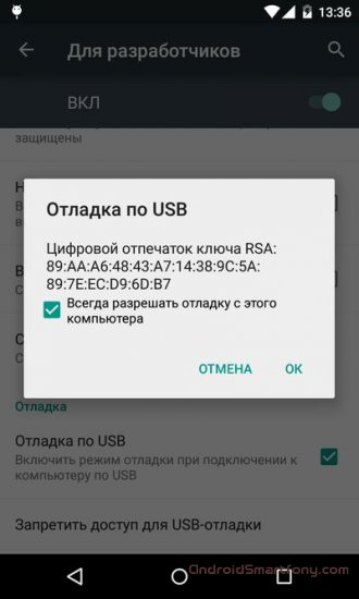 Kingo Android ROOT отладка по usb
