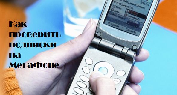как подключить смс знакомства на мегафоне