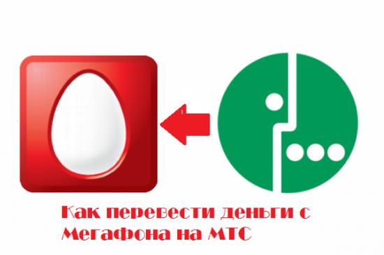 Перевести деньги с мегафон на мтс