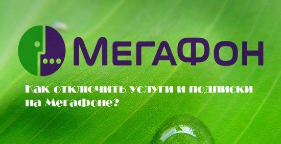 Отключение платных услуг мегафон