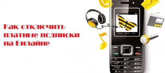 Как отключить платные услуги на телефоне билайн самостоятельно