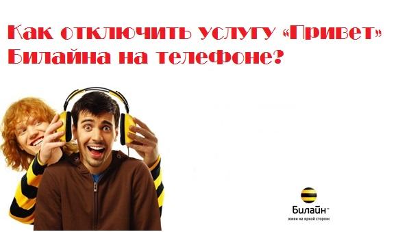 знакомства на телефоне билайн бесплатно