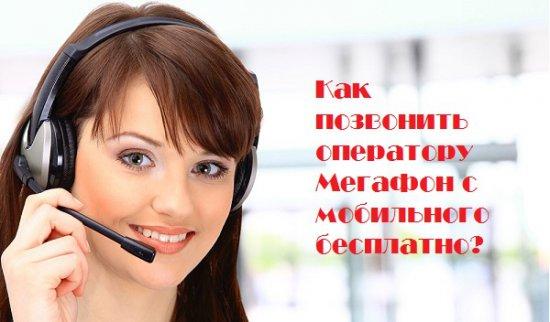 Как звонить оператору мегафон с мобильного