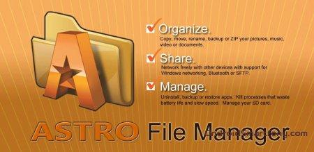 ASTRO File Manager - удобный файловый менеджер для android