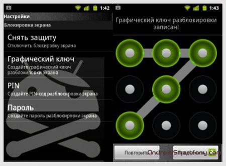 Как разблокировать графический ключ на планшете или смартфоне Android. Нестандартные способы