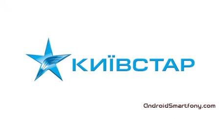 Настройки мобильного интернета от оператора Киевстар