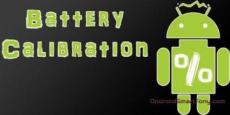 Где находится batterystats.bin и как откалибровать батарею на ANDROID