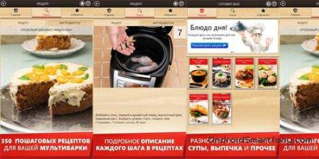 350 рецептов для мультиварки на Андроид