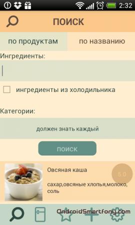 Книга рецептов на андроид COOK IT