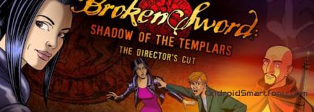Broken Sword: Director's Cut - увлекательный приключенческий квест на Андроид