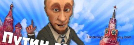 Путин Говорит! - говорящий Путин на Андроид