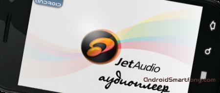 JetAudio – отличный музыкальный проигрыватель для Android