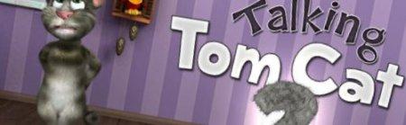Говорящий кот Том 2 - эпичное возвращение кота Тома на Андроид