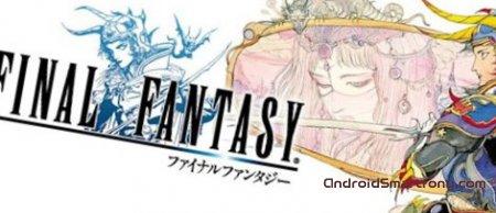 Final Fantasy - культовая сага в стиле JRPG на Андроид