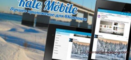 ВКонтакте Kate Mobile - клиент ВКонтакте на Андроид