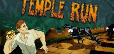 Temple Run - знаменитый ранер на Андроид