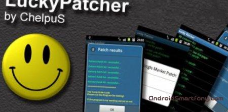 Lucky Patcher - взлом приложений на Андроид