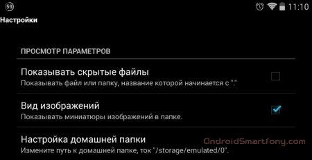 Как скрыть файл или папку в Андроид