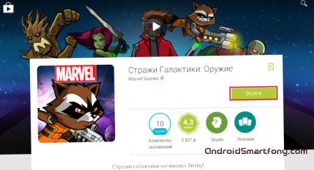 Как покупать приложения и игры в Google Play Market