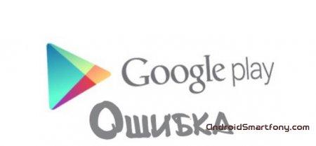 Основные ошибки Google Play Market и способы их устранения
