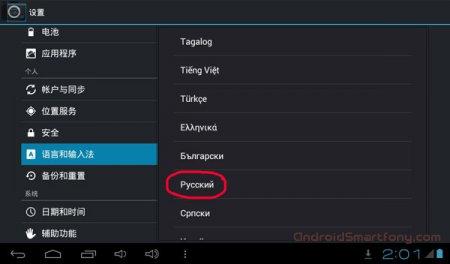 Как поменять язык на планшете на русский