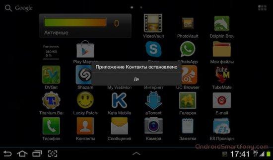 Что делать если Android-приложение не отвечает?