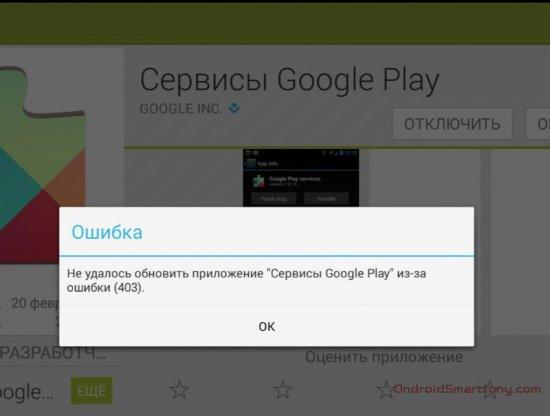 Устранение ошибки 403 Play Market в Крыму