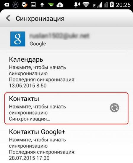 Хранение контактов в аккаунте Google и их перенос туда с Android-устройств