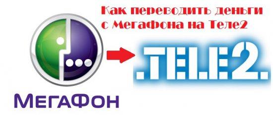 Как переводить деньги с Мегафона на Теле2