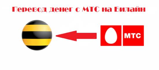 Перевод денег с МТС на Билайн