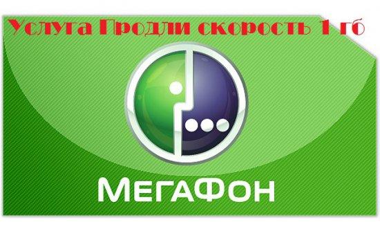 Мегафон - Продли скорость 1 гб