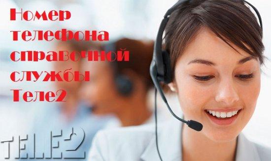 Номера телефонов справочной службы Теле2