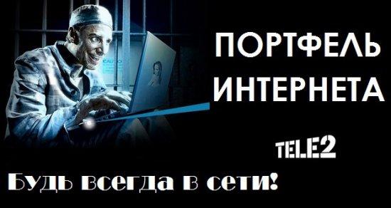 Тариф портфель интернета теле2 - все об услуге