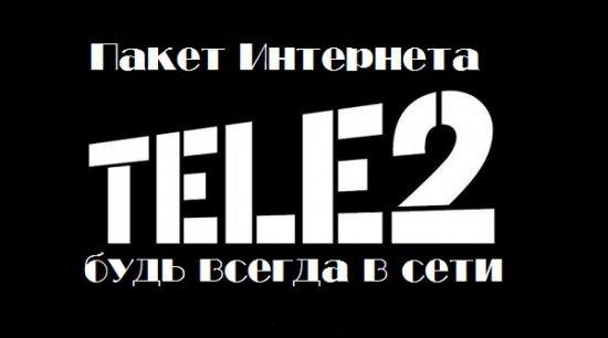 Описание услуги Пакет интернета ТЕЛЕ2
