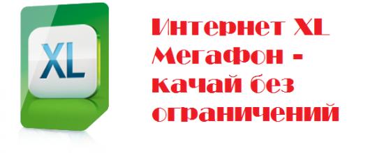Интернет xl Мегафон описание тарифа