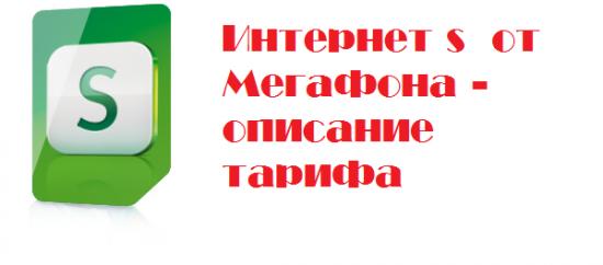 Интернет S Мегафон описание тарифа