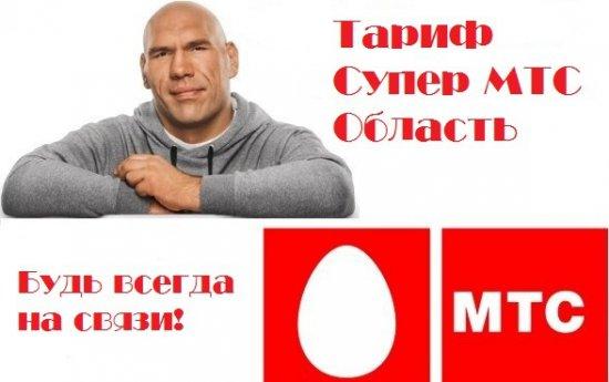Тариф Супер МТС Область