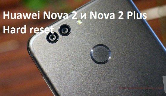 Hard Reset Huawei Nova 2 / Nova 2 Plus - сброс настроек, пароля, графического ключа