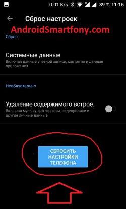 Сбросить настройки телефон OnePlus 3T